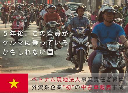 AUTO AVENUE TOKYO Co., Ltd./事業リーダー《ベトナム現地法人》ベトナム初の新事業◆月給2200USドル以上+家賃補助600USドル