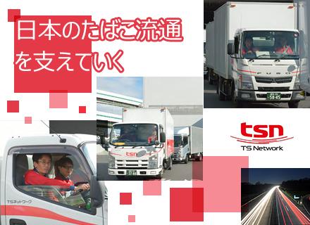 TSネットワーク株式会社【JTグループ企業】/たばこ配達ドライバー(ルート配送)◆JTのグループ会社◆創業54年の安定企業◆年間休日120日!