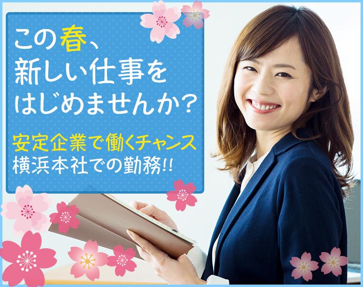 日本交通横浜株式会社/【経理管理事務】15時退社!プライベートと両立して働けます!経理の面から会社を支えるお仕事です。