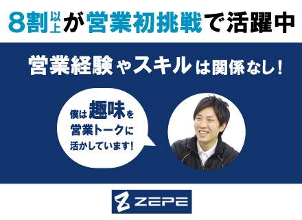 株式会社ZEPE (ゼペ)/反響営業◆未経験OK◆テレアポ・飛び込みなしの反響営業◆充実の研修◆月給24万円~◆完全週休2日制