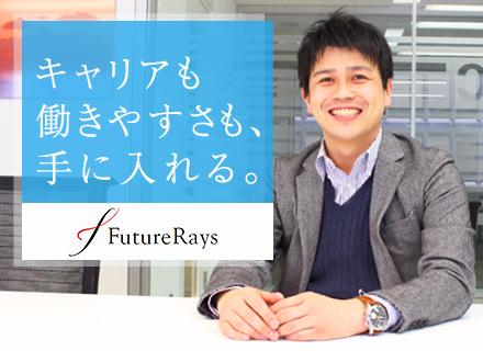 フューチャーレイズ株式会社【FutureRays】/【PM候補】ITコンサル・ITアーキテクト・SE業務もあり◆月給30~70万円◆年間休日125日