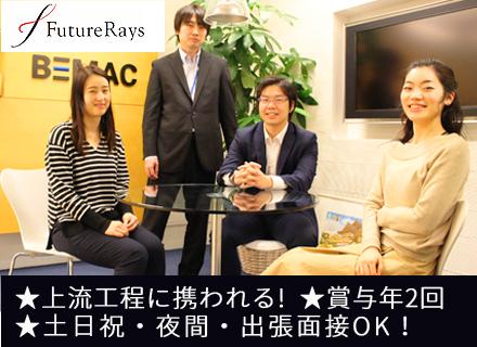 フューチャーレイズ株式会社【FutureRays】/SAP導入コンサルタント/SE◆自らが社内文化を築いて行ける社風◆ITコンサルタントへのステップアップ歓迎