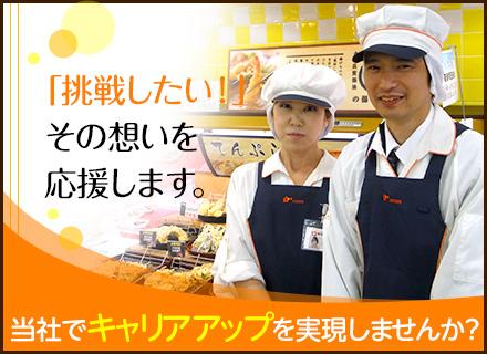 株式会社オーイズミダイニング 東京事業本部/販売・調理スタッフ*未経験者歓迎!*平均1~2年で店長へ*消費者目線でアイデアをカタチに