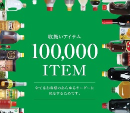 株式会社西原商会関東 千葉営業所/飲食店・ホテルなどに対する業務用総合食品の提案営業/まずは既存顧客へのルート営業からスタート。