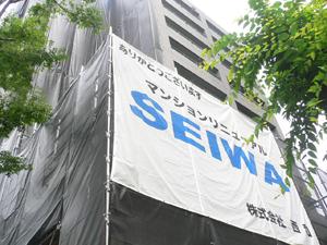 株式会社 西和/マンションやビルの施工管理(施工管理経験者歓迎/九州・福岡の発展に貢献できる仕事)