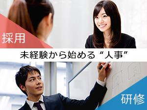 株式会社 徳/人事(採用・研修担当/未経験者歓迎/アシスタントからのスタートも可能)