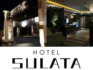 株式会社SULATA/レジャーホテルの支配人候補/半年から1年で支配人へキャリアUPも可能/支配人になれば月給30万円以上