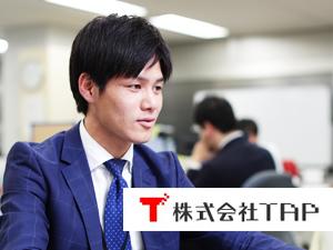 株式会社タップ/進路説明会・ガイダンスの提案営業