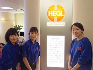 株式会社 HEGL(ヘーグル)の求人情報