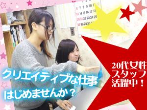 株式会社ナゴヤコーセー/グラフィックデザイナー(未経験でも経験が積めるモノづくり)