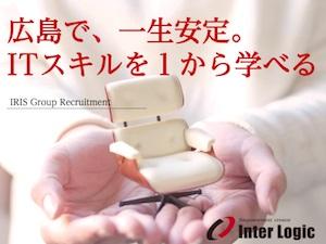 株式会社インターロジック/WEBマーケティングのコンサルタント候補/※未経験・第二新卒者歓迎!