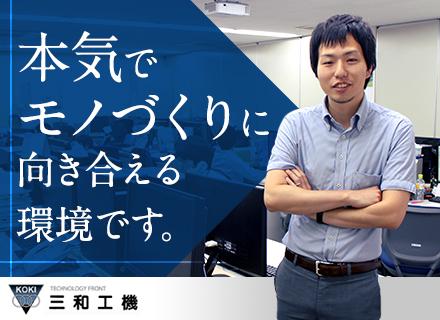 三和工機株式会社の求人情報