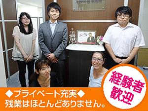大塚労務事務所/◆事務スタッフ◆人事・総務・労務経験者歓迎!