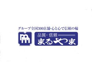 株式会社まるやま/店舗運営スタッフ/1961年創業以来黒字経営/異業種からの中途入社が大半です