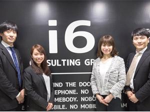 i6コンサルティンググループ株式会社/世界を代表する大手クライアント多数/HR-techを活かす人事コンサルタント・プロジェクトリーダー