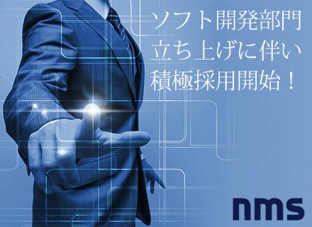 日本マニュファクチャリングサービス株式会社(経団連会員/JASDAQ上場企業)/ソフト開発エンジニア/JASDAQ上場/20代~50代活躍中/全国に案件あり/U・Iターン歓迎