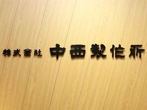 株式会社中西製作所【東証二部上場】/厨房設備レイアウト設計(実務未経験OK)