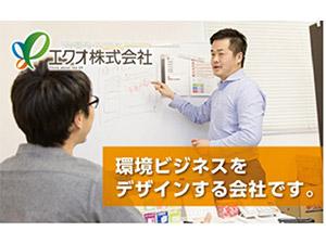 エクオ株式会社/あなたのアイデアがカタチになる!【企画提案営業】