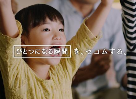 セコム株式会社/総合職/未経験歓迎 ※未来のセコムを支えるコアメンバー募集。