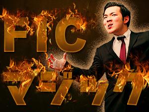 FIC栄新株式会社/【企画提案営業】30歳以下全員面接■対象者内定率94.2%■年休120日以上■定員に達し次第募集終了