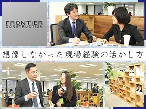 フロンティアコンストラクション&パートナーズ株式会社(Frontier Construction & Partners Inc.)/建築技術コンサルタント/年間休日120日以上/完全週休2日制(土・日)、祝日休み