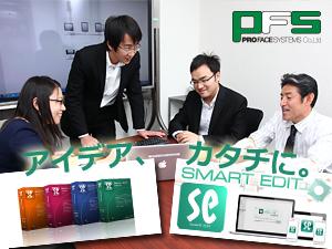 株式会社プロフェース・システムズ/未経験からはじめるITエンジニア(自社製品・受託開発中心)