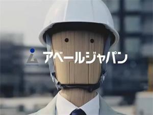 株式会社アベールジャパン(東北支店)/地域に密着した建設技術職【建築・土木・建設設備・CADオペレーターほか】