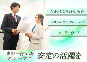 株式会社TOKAIコミュニケーションズ/ソリューション営業(B to B/大手企業のITプロジェクトを自社サービスを含めてサポート)