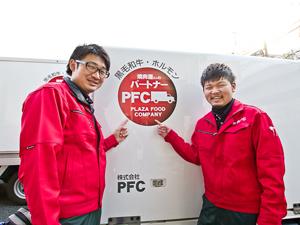 株式会社PFC/ルート配送スタッフ(未経験OK/日勤のみ/昼食無料/面接1回)
