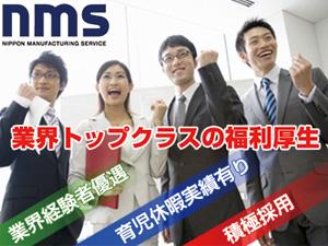 日本マニュファクチャリングサービス株式会社/法人営業(人材ビジネスのエンジニアリング部門担当)/製造アウトソーシング業界のリーディングカンパニー