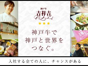 株式会社吉祥/店舗系総合職【ホールスタッフ/キッチンスタッフ/店長/料理長】