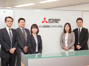 株式会社三菱電機ビジネスシステム(三菱電機株式会社100%出資)の求人情報