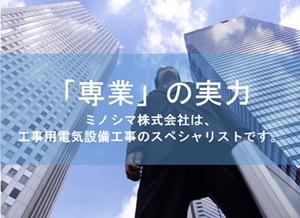 ミノシマ株式会社/営業職(管理職候補/リーダー候補)を募集!営業先は大手ゼネコン!
