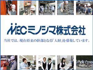 ミノシマ株式会社/建設現場を支える電気設備工事職/東北・関東・東海エリアで10名採用/実務未経験者も歓迎