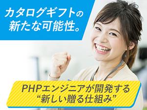 株式会社ギフトパッド/【社内SE】WEBサイトの改修◆アプリ開発◆ギフト・ノベルティーの新サービスを提供!