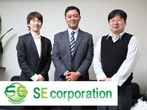 株式会社エス・イーコーポレーションの求人情報