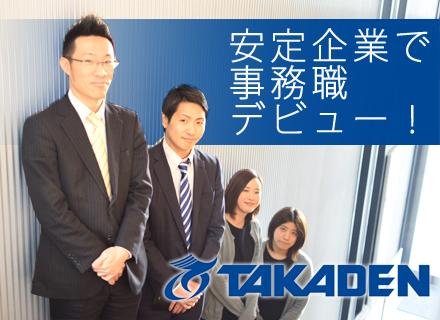 株式会社タカデンの求人情報