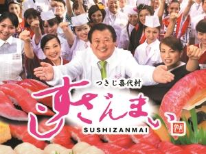 すしざんまい 【株式会社 喜代村】/全国52店舗を展開する「すしざんまい」を根底から支える人事総務職