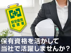 日本マニュファクチャリングサービス株式会社/日本のモノづくりの現場を支える【安全衛生管理者】