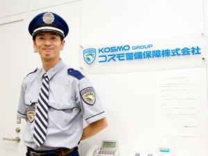 コスモ警備保障株式会社/施設常駐警備員 (1)24時間警備 (2)機械警備(管制員/機動警備員)(3)日勤警備/女性限定