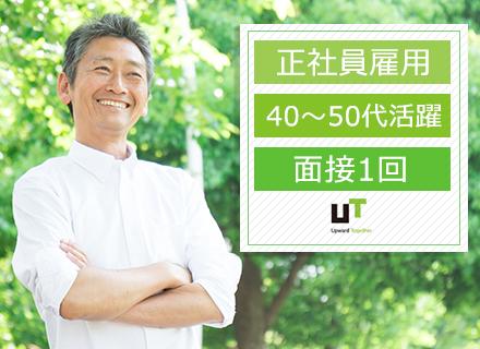 UTエイム株式会社の求人情報