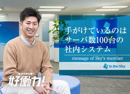 Sky株式会社/【社内SE】大規模な社内情報ツールの企画立案~改善まで◆大阪勤務