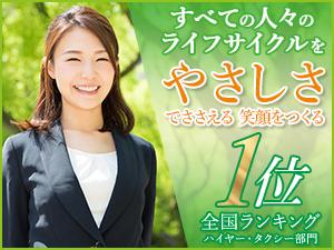日本交通株式会社/ホスピタリティケアドライバー/安定した環境で安心して長く働ける社会貢献度の高い仕事です。