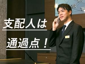 株式会社共立メンテナンス<★東証一部上場企業/国内63棟のビジネスホテルドーミーインを運営>の求人情報