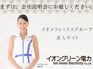 イオングリーン電力株式会社(イオンフレックスグループ)/既にアポを頂いているクライアントへの反響営業スタッフ/iPad・スマホ支給/休日を自由に選択できる