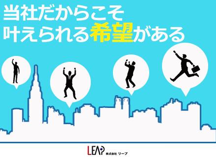 株式会社リープ 東京支店/施工管理(大手企業中心)◆面接1回◆20~60代活躍中◆有名商業施設・大型施設などに携われるチャンス!