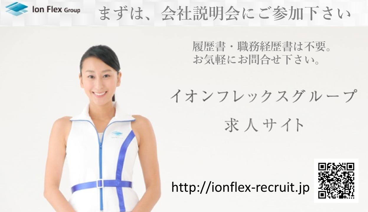 イオンソーラージャパン株式会社/市場調査スタッフ ◆未経験の方も歓迎! ◆11:45出社!