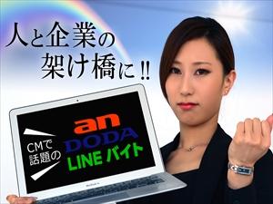 株式会社AMC西日本/LINEバイト・an・DODAの提案営業