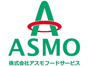 株式会社アスモフードサービスの求人情報