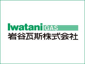 岩谷瓦斯株式会社/正社員登用前提/未経験者歓迎/技術系総合職・製造技術